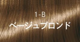 1-B ベージュブロンド