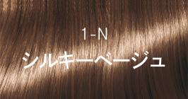 1-N シルキーベージュ