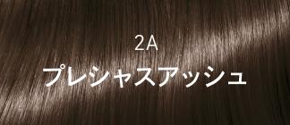2A プレシャスアッシュ