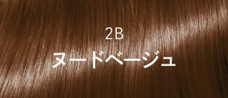 2B ヌードベージュ