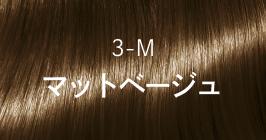 3-M マットベージュ