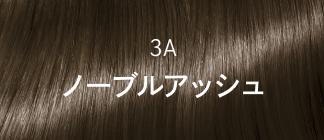 3A ノーブルアッシュ