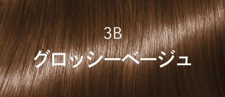 3B グロッシーベージュ
