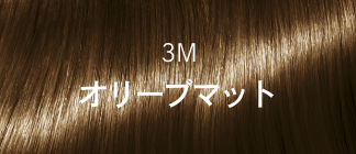 3M オリーブマット