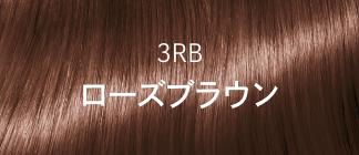 3RB ローズブラウン