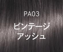 PA03 ビンテージアッシュ